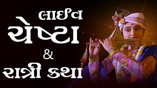 🔴 Live Katha : Chesta & Night Katha   22 Oct 2021   Kundaldham