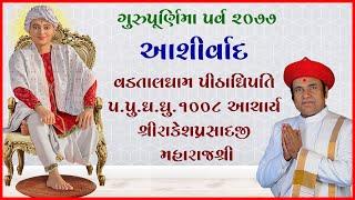 Vadtaldham Pithadhipati P. Pu. H.H. 1008 Acharya Shree Rakeshprasadji Maharajna Ashirvad