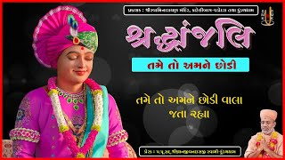 Tame To Amane Chhodi Vala Jata Rahya...